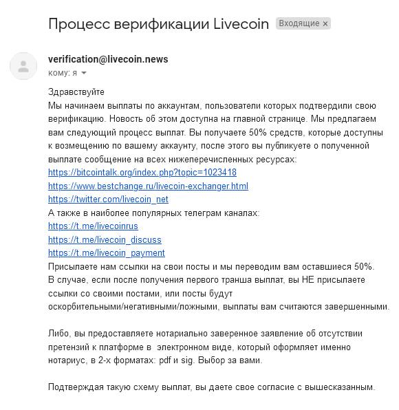 письмо о верификации ливкоин