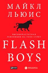 Flash Boys фото книги