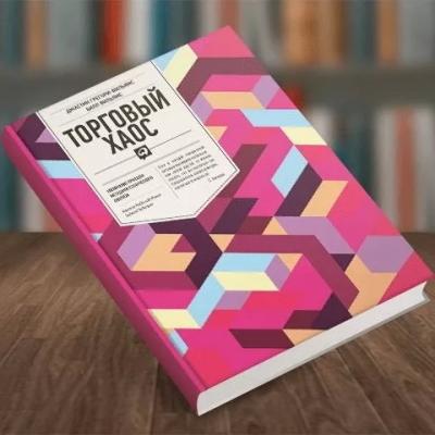 книга торговый хаос билла вильямса