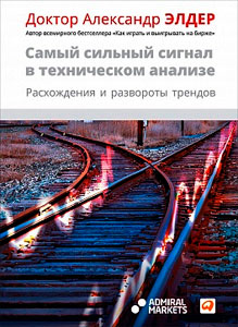 книга Александр Элдер Самый сильный сигнал в техническом анализе