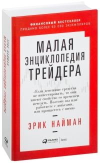 Книга Малая энциклопедия трейдера ЭрикНайман