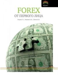 Книга Forex от первого лица