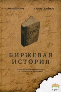 Книга Биржевая История
