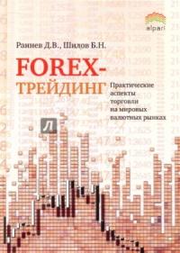 Книга Forex-трейдинг: практические аспекты торговли на мировых валютных рынках
