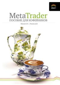 Книга MetaTrader: пособие для «кофейников