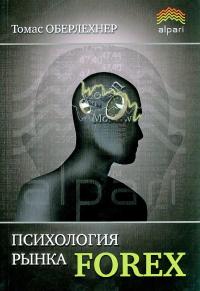 Книга Психология рынка Forex