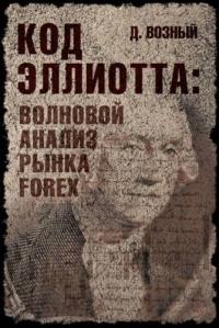 Книга Код Эллиотта: волновой анализ рынка Forex