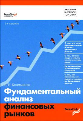 Людмила Колмыкова Фундаментальный анализ финансовых рынков