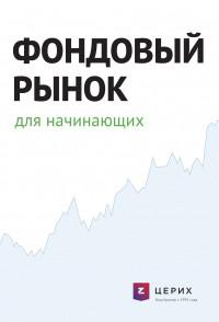 Книга Фондовый рынок дляначинающих