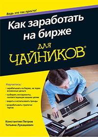 Книга Как заработать набирже длячайников