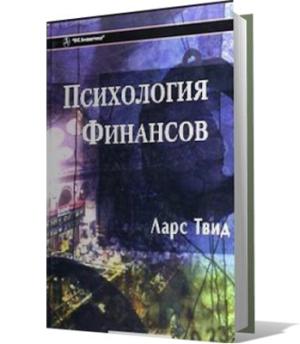 Твид ЛарсПсихология финансов