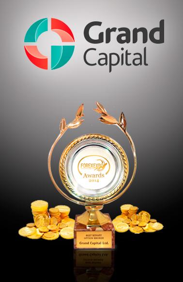 Брокер бинарных опционов Grand capital