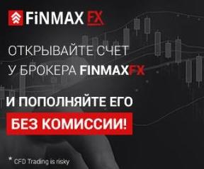 Преимущества finmaxfx