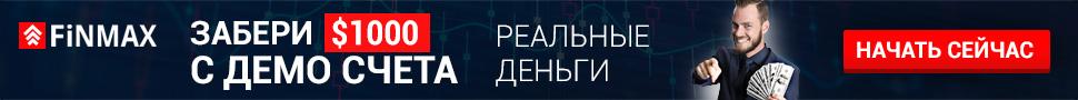 Изображение - Стратегии бинарных опционов newdemo72890