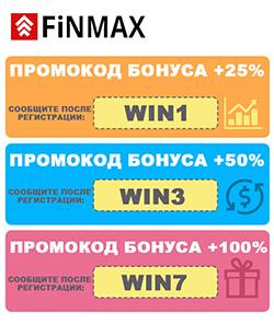промокод финмакс