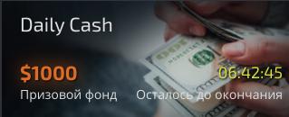 турнир Покет Опшн Daily Cash
