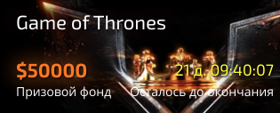 турнир Pocet option Game of Thrones