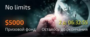 турнир Покет Опшн no-limit