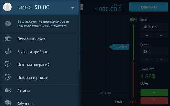 Мобильное приложение Binotrade