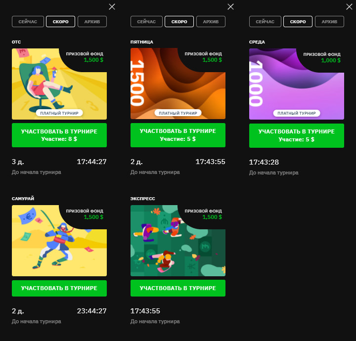 бесплатные турниры от Binarium