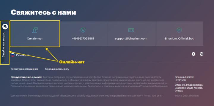 Support Binarium на официальном сайте
