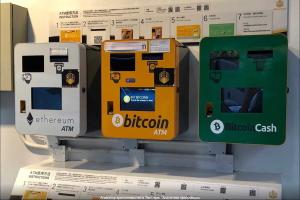 Терминалы для покупки криптовалют