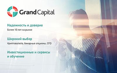 О компании grand capital