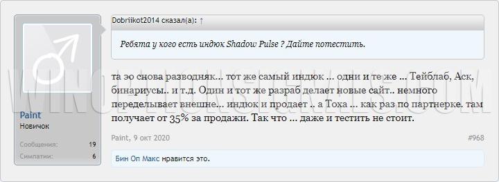 Shadow Pulse индикатор отзывы