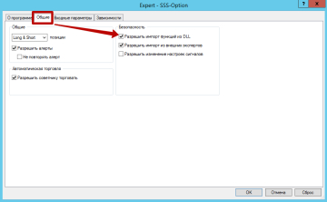 настройка dll в sss-option