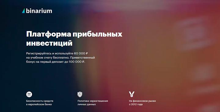 Сайт Binarium