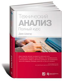 книга по техническому анализу